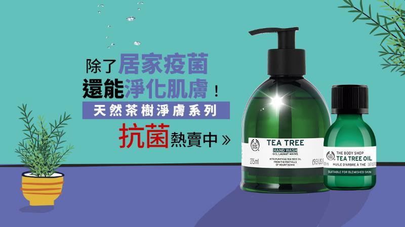 居家防疫&淨膚好物-茶樹淨膚系列