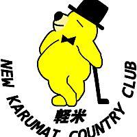 ニュー軽米カントリークラブ