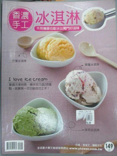【書寶二手書T1/餐飲_XFV】香濃手工冰淇淋_張瑞文