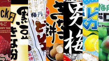 2020年日藥本舖必買日本零食推薦!嘴巴裡的日本自由行就靠這個味