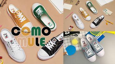 FILA超夯懶人鞋來台!5款韓國限定「穆勒鞋」穿出拉長比例慵懶風,芥末黃、牛仔藍、網球場綠一次網羅!