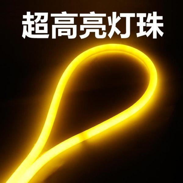 led霓虹燈戶外防水裝飾七彩變色柔性燈帶220v軟燈條廣告招牌線燈