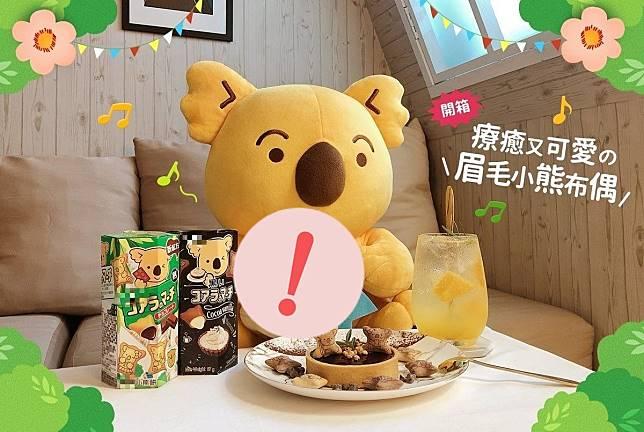 ▲小熊餅乾布偶的贈品文,讓人看到圖立刻想歪!(圖/翻攝自 LOTTE 樂天小熊餅乾臉書)