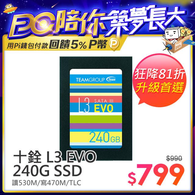 《感謝有你▼熱銷爆品推薦》 開始:0608(一)11:00結束:0615(一)11:00網路價$990.限時價$799• 純正Toshiba顆粒3D NAND TLC• 支援 TRIM:在相容作業