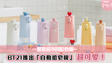 BT21推出「自動給皂機」~超可愛的BT21們趴在給皂機上!一整套超不同配色呢~