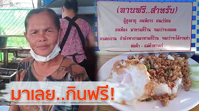 2 แม่ลูกใจบุญ เปิดร้านอาหารตามสั่ง ให้คนจน คนท้อง คนตกงานกินฟรี!!