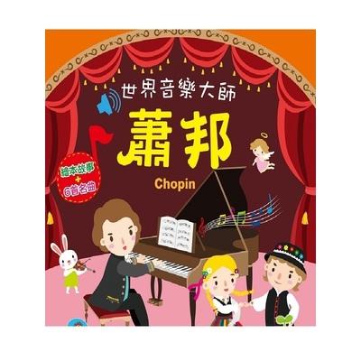 世界音樂大師-蕭邦(繪本故事+6首名曲)(有聲書)
