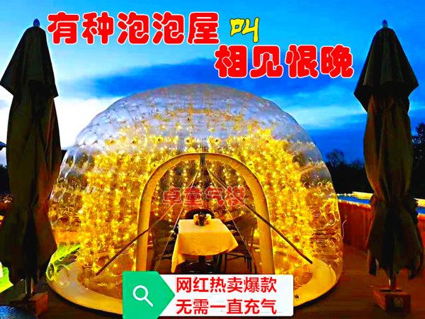 透明帳篷充氣雙層保暖泡泡屋髮光餐廳咖啡廳圓形透明氣泡屋防雨蒙古包帳篷MKS摩可美家