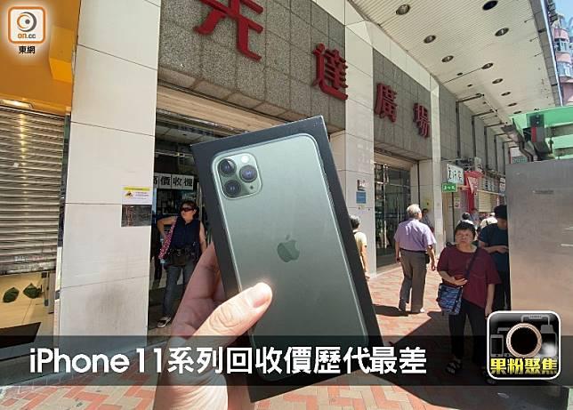 新iPhone開售,同大家走轉先達看看最新回收價。(陳志滔攝)