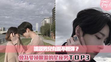 會為愛情掉下男兒淚的星座男TOP3~你家的小哭包上榜了嗎?
