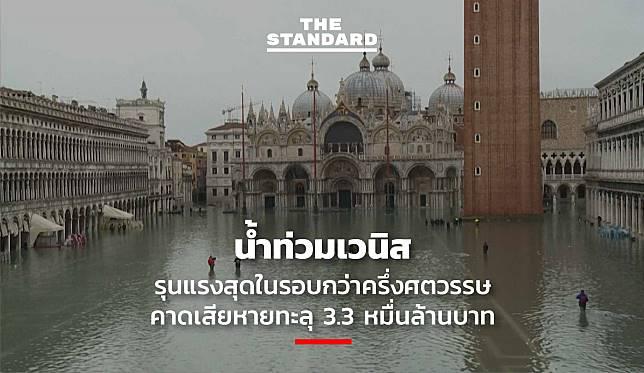 น้ำท่วมเวนิส รุนแรงสุดในรอบกว่าครึ่งศตวรรษ คาดเสียหายทะลุ 3.3 หมื่นล้านบาท