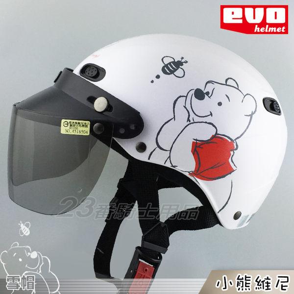 【 EVO CA-110 小熊維尼 白色 雪帽 半罩安全帽】 維尼熊 正版卡通授權