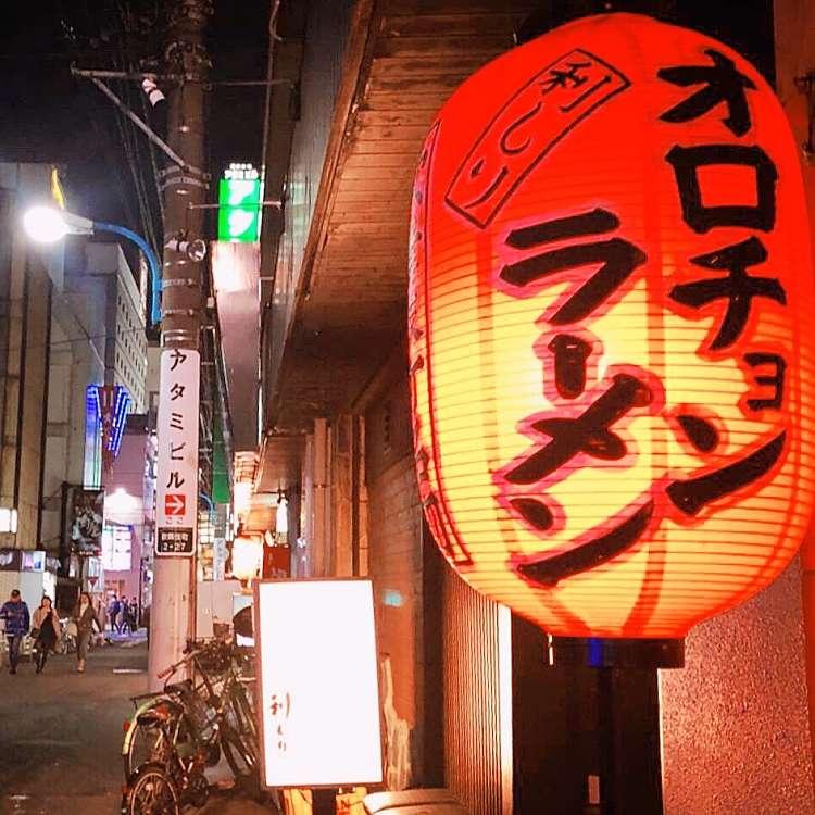 実際訪問したユーザーが直接撮影して投稿した歌舞伎町ラーメン専門店利しりの写真