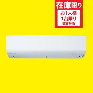 【三菱電機】エアコン 4.0kW/11~17畳