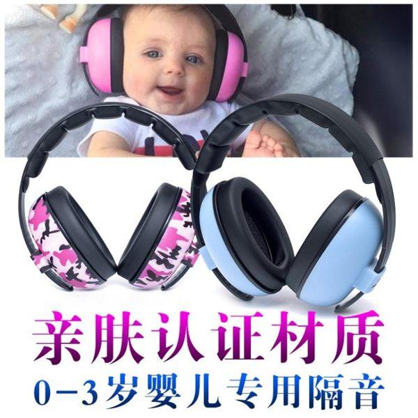 嬰兒防噪音耳罩 嬰幼兒睡覺隔音神器 睡眠耳機寶寶坐飛機減壓降噪