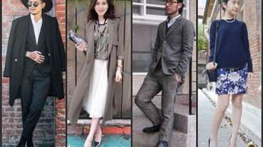【Dappei 服飾穿搭誌】派對季穿搭特搜,搭配型人的 8 種穿搭術!