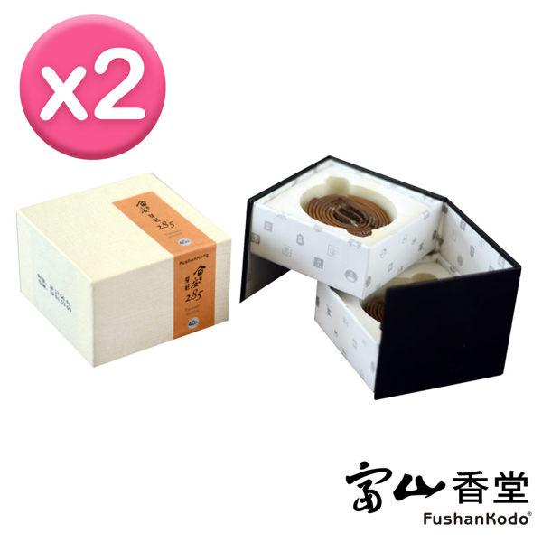 一送一 富山香堂 身心靈平衡舒眠好氣韻-會安285 1.5-2H盤香精裝盒