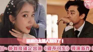 2020最讓人期待的韓星組合~朴敘俊、IU確定主演《雞不可失》導演新作《Dream》!