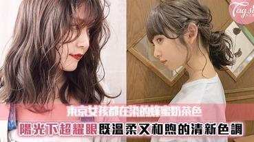 東京女孩都在染的「蜂蜜奶茶色」滿滿的優雅女人味!