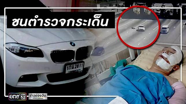 รถหรู BMW ชนแล้วหนี ร.ต.อ.ไล่ตามขวาง โดนชนซ้ำ