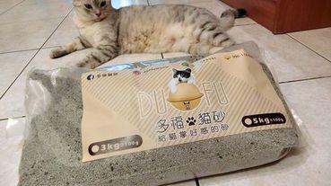 [寵物]DuoFu多福貓砂 用礦砂不再沙塵滾滾 給貓掌細緻呵護的觸感