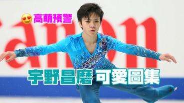 【福利圖集】花式溜冰界最可愛的小王子——宇野昌磨