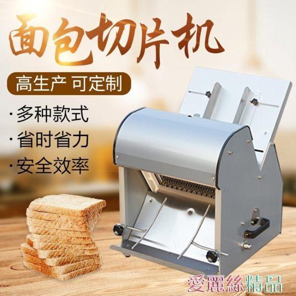 切肉機 商用面包切片機 切吐司機 切方包機 不銹鋼吐司切片機 愛麗絲LX