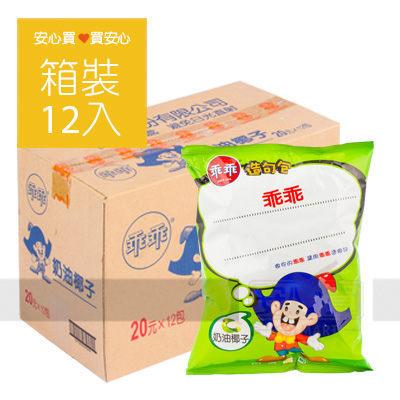 【乖乖】奶油椰子口味52g,12包/箱,奶素可食,非基因改造玉米,平均單價17.92元