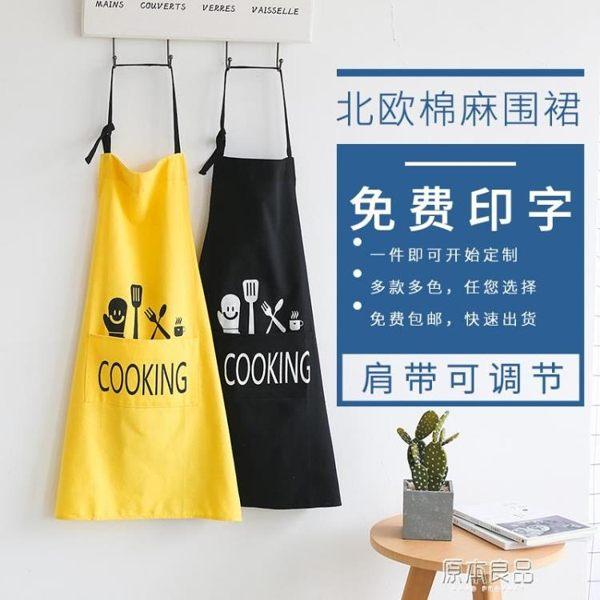 北歐風圍裙韓版時尚咖啡奶茶店可愛廚房免運防水簡約成人男女圍腰 原本良品