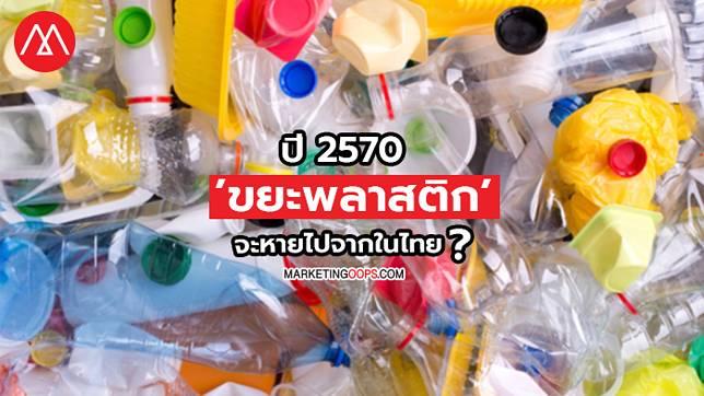 'ขยะพลาสติก' จะหายไปจากไทยในปี 2570?