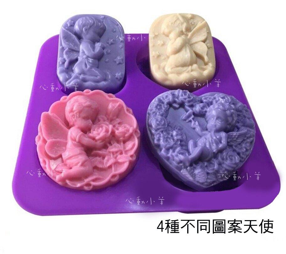 心動小羊^^4種天使4連皂模四孔月餅模4孔4連皂模矽膠手工皂模布丁巧克力香皂模具