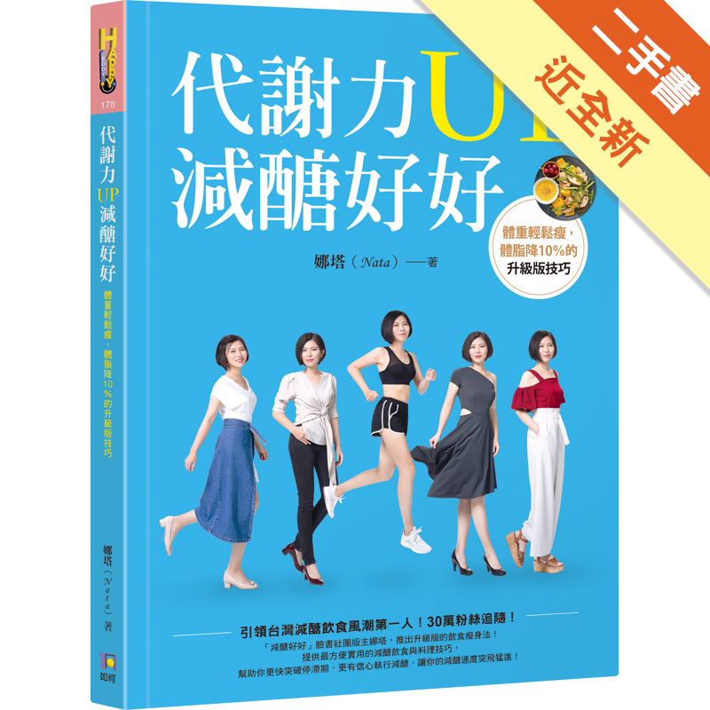 商品資料 作者:娜塔 出版社:如何出版 出版日期:20190701 ISBN/ISSN:9789861365350 語言:繁體/中文 裝訂方式:平裝 頁數:208 原價:360 -----------
