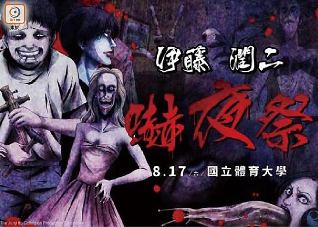 在盂蘭鬼節鬼門關大開日子,台灣竟將舉辦一場應節的「伊藤潤二嚇夜祭」路跑,大家可有膽玩?(互聯網)