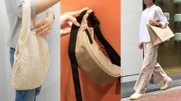 極簡風女孩男孩看過來!這七款Muji無印良品時髦配件/服飾你擁有了嗎?
