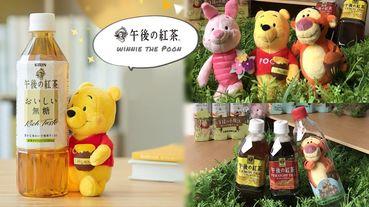 午後紅茶小熊維尼就在7-11!台灣午後紅茶推出小熊維尼、小豬、跳跳虎等三種包裝,可愛的午後紅茶維尼就在7-11等你~