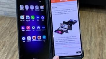 LG V60 ThinQ 5G 雙螢幕摺疊機開箱