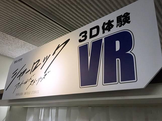 還有今季月9劇《夏洛克_未敘之章》的VR體驗區。(互聯網)