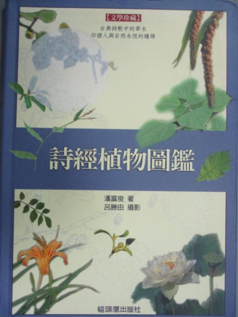 【書寶二手書T1/動植物_HNL】詩經植物圖鑑_潘富俊