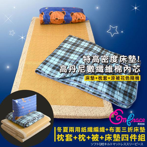 ◎床墊、枕頭、枕套、涼被四件一次買齊n◎最適合學生租屋小資族n◎Odorban除臭抗菌枕套涼被