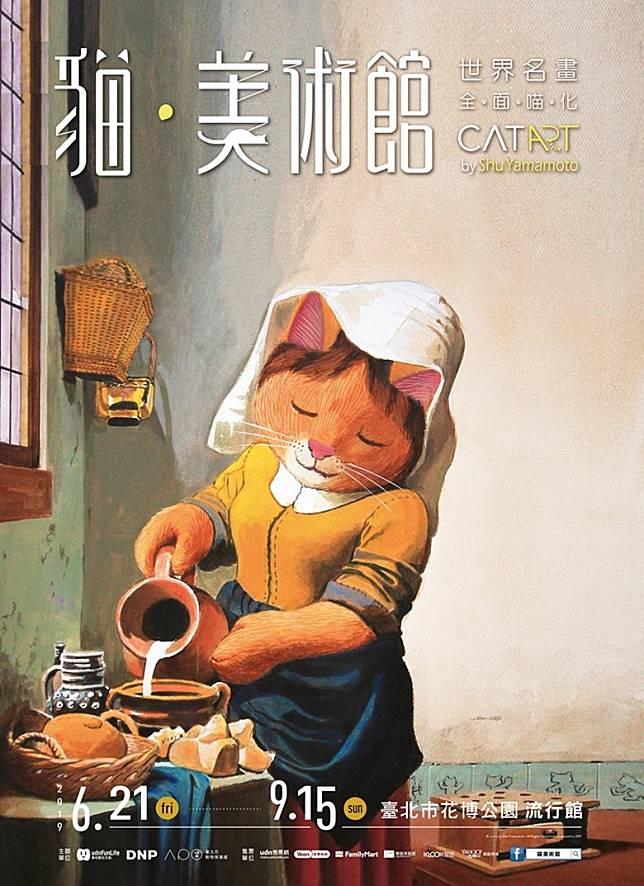 據說山本修的創作靈感,原來源自家中孩子的畫,小朋友想像力不可小看。(互聯網)