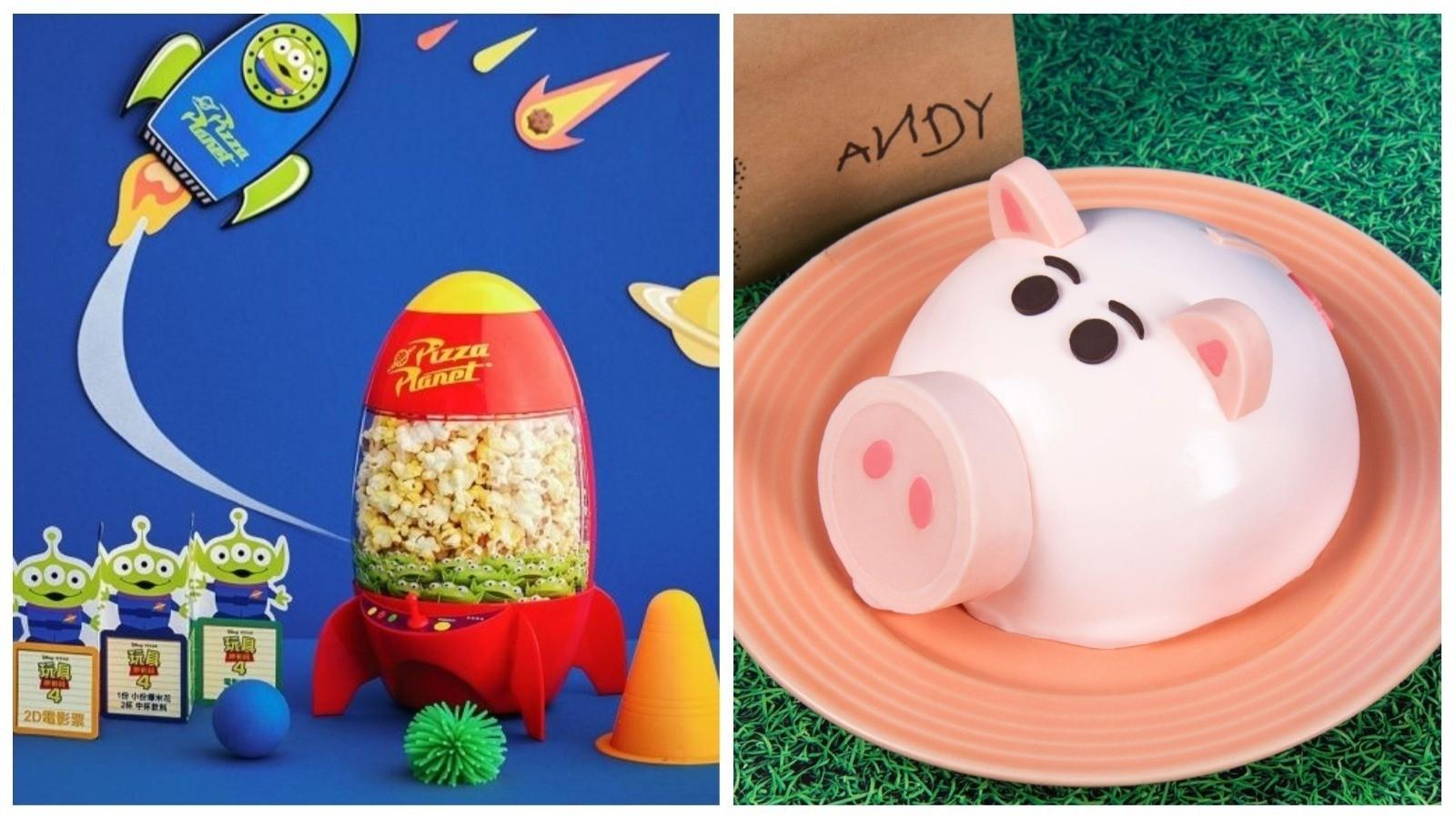 《玩具總動員》粉絲看過來!從三眼怪火箭爆米花桶到火腿豬蛋糕一