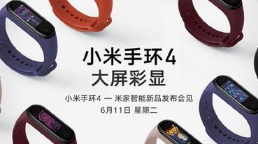 小米手環4售價曝光,螢幕更大搭配多彩螢幕、售價約台幣1600元