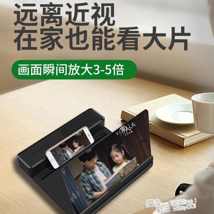 手機屏幕放大器大屏超高清屏幕藍芽帶音響3d投影追劇看電影神器 SUPER SALE樂天雙12購物節