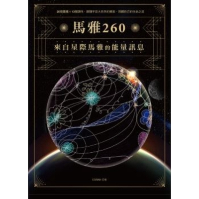 馬雅260(來自星際馬雅的能量訊息.20個圖騰X13個調性.跟隨宇宙大自然的頻率.回歸自己的生命之流)