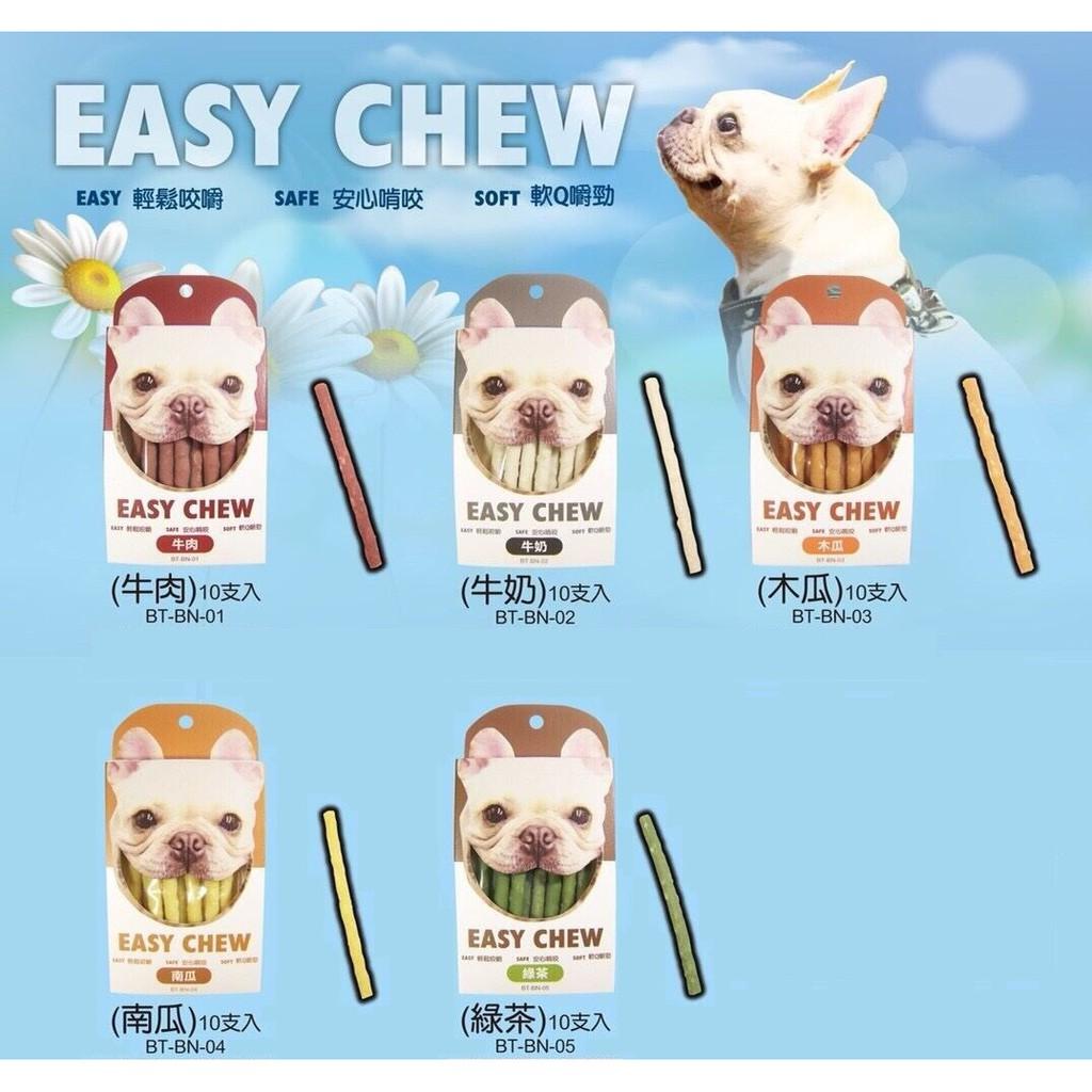 EASY CHEW 耐嚼磨牙棒 潔牙骨 牛肉/牛奶/木瓜/南瓜