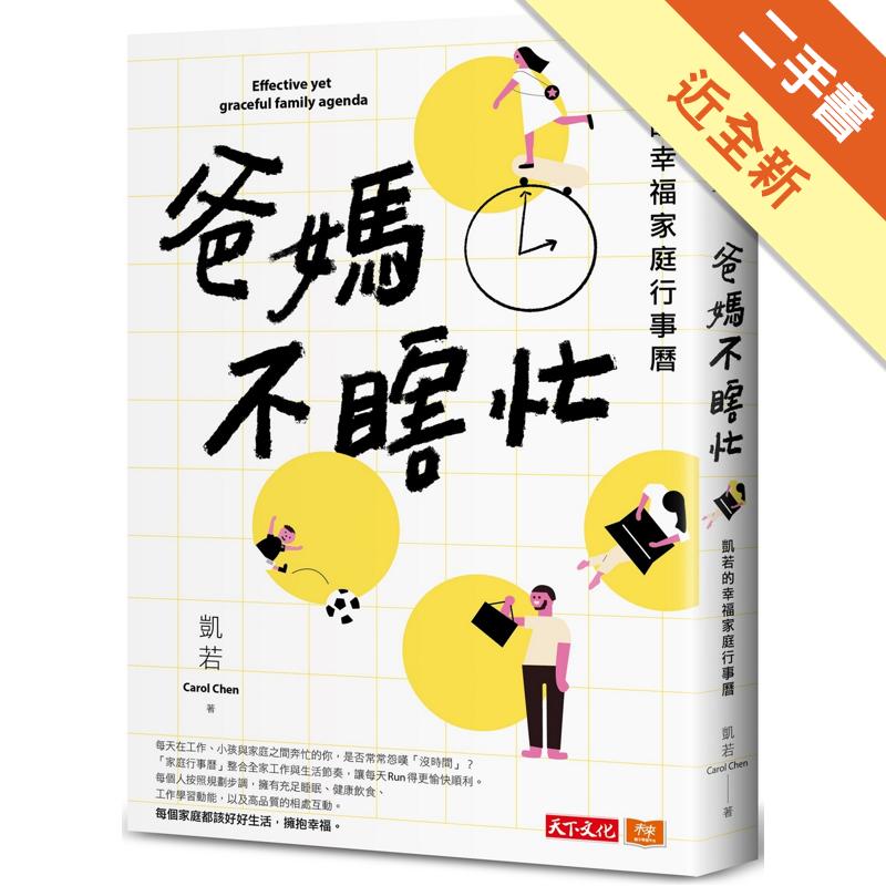 商品資料 作者:凱若Carol Chen 出版社:遠見天下文化出版股份有限公司 出版日期:20200828 ISBN/ISSN:9789865535575 語言:繁體/中文 裝訂方式:平裝 頁數:30