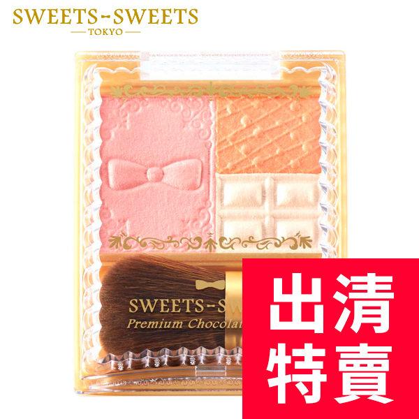 【出清】SWEETS SWEETS 巧克力莊園甜頰餅-01繽紛蛋糕 5.3g (腮紅)《日本製》(效期21/6/14) ◇iKIREI