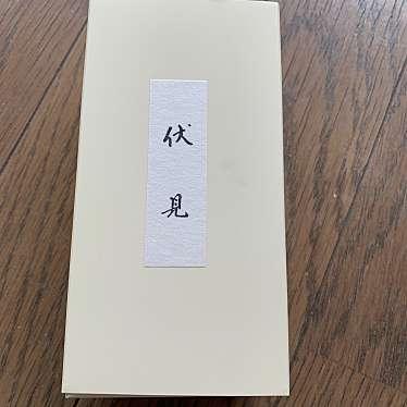 有職 伊勢丹新宿店のundefinedに実際訪問訪問したユーザーunknownさんが新しく投稿した新着口コミの写真