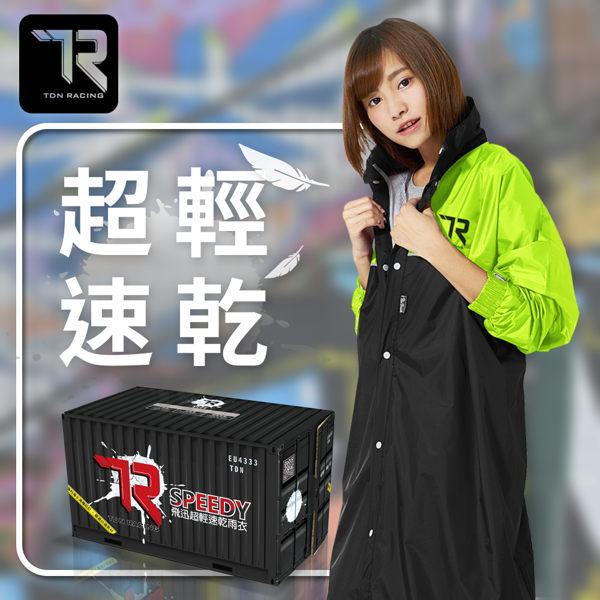 超取限4套。nn獨家專利3層導水溝槽設計n超潑水速乾,雨水不吸附。n台灣生產超輕尼龍材質超防水