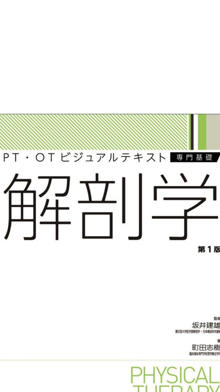 stay's anatomy 〜週末オンライン無料解剖学講義〜のオープンチャット